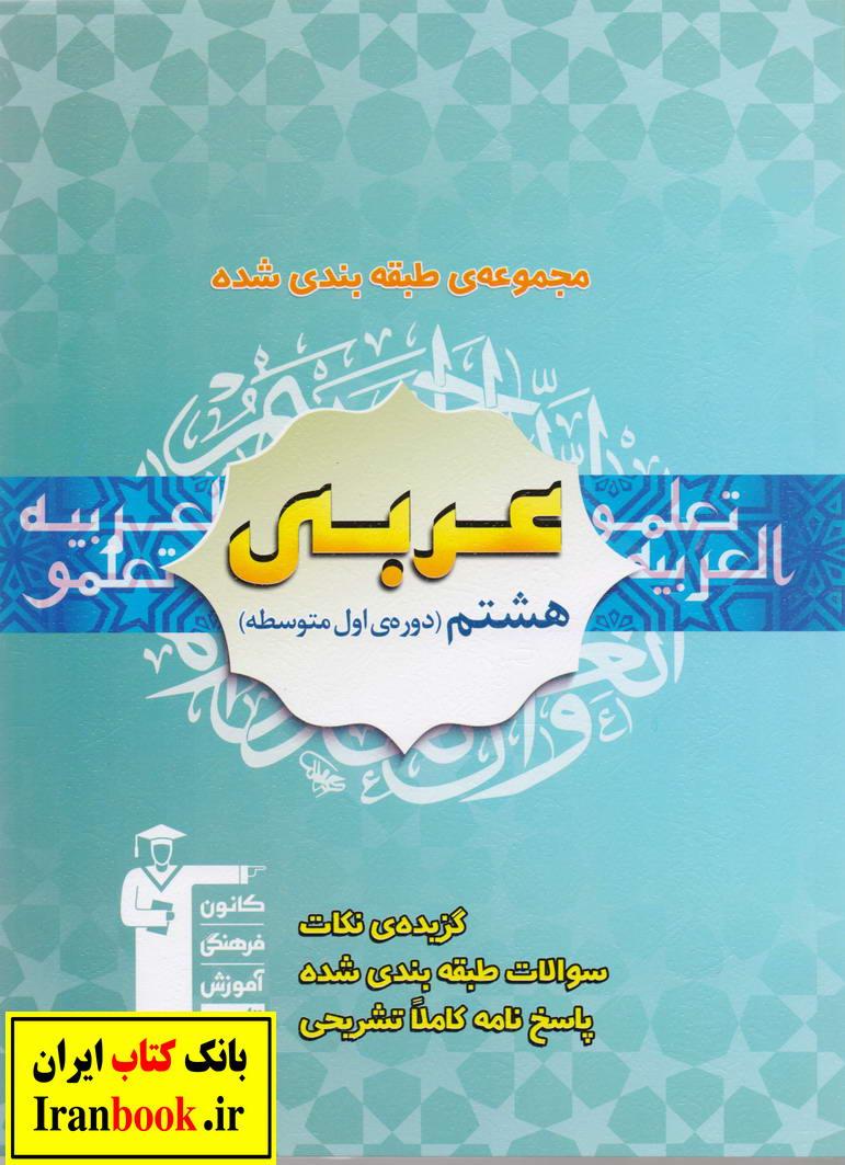 آبی عربی هشتم انتشارات قلم چی