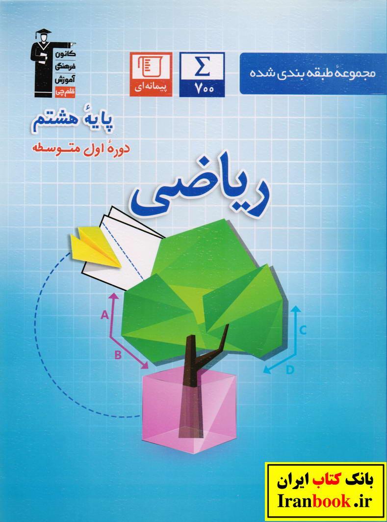 آبی ریاضی هشتم انتشارات قلم چی