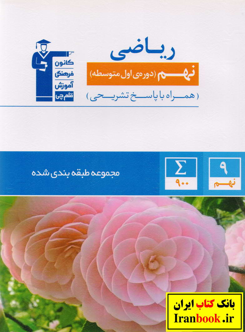 آبی ریاضی نهم انتشارات قلم چی
