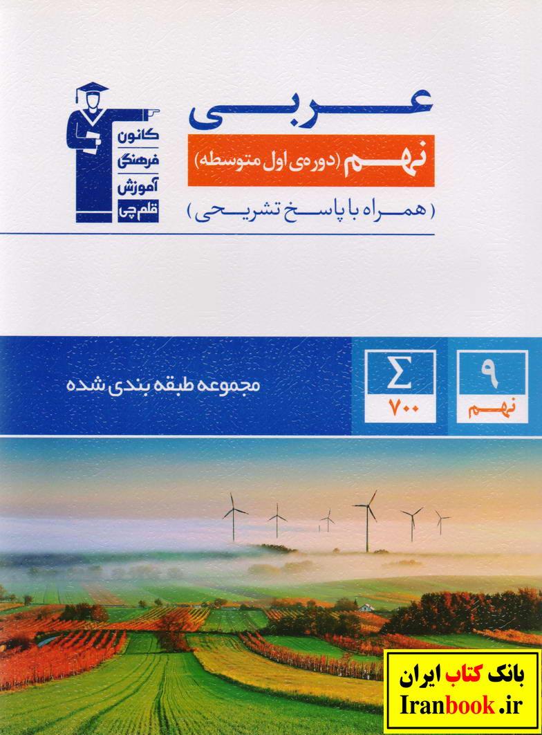 آبی عربی نهم انتشارات قلم چی