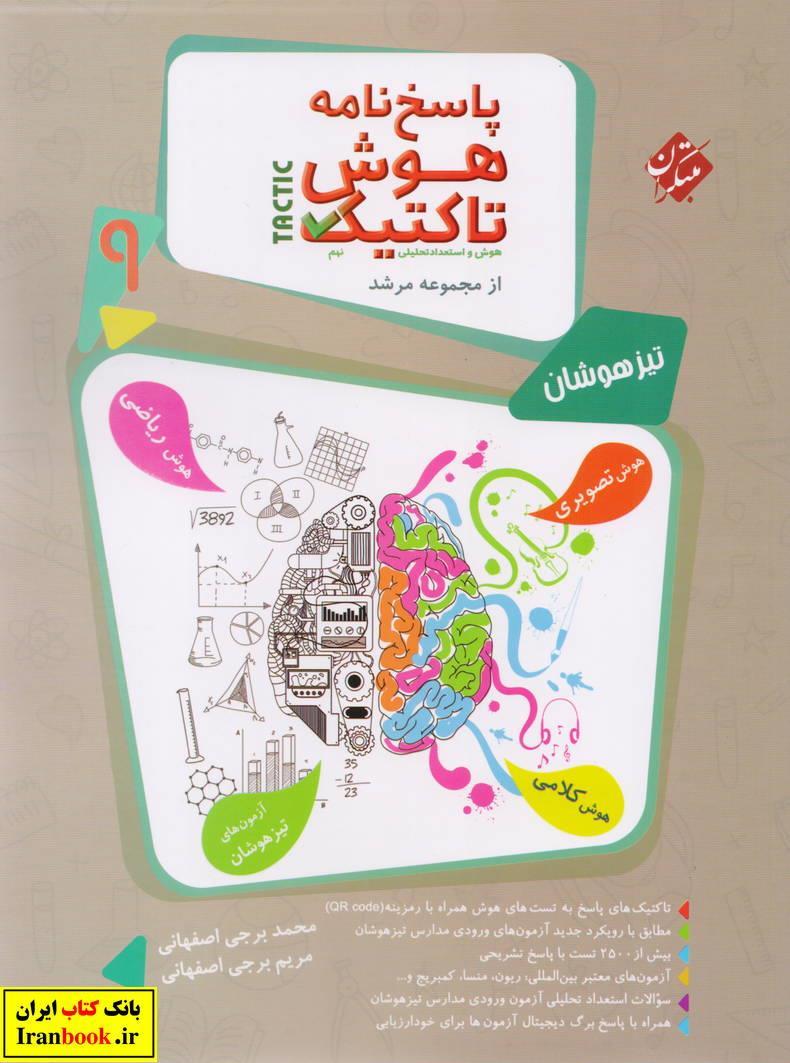 مرشد هوش و استعداد تحلیلی نهم جلددوم  انتشارات مبتکران