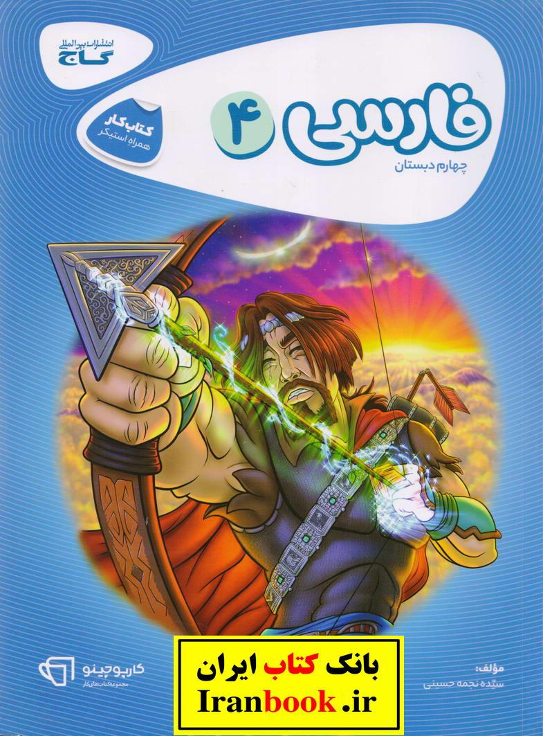 کارپوچینو فارسی چهارم ابتدایی انتشارات گاج
