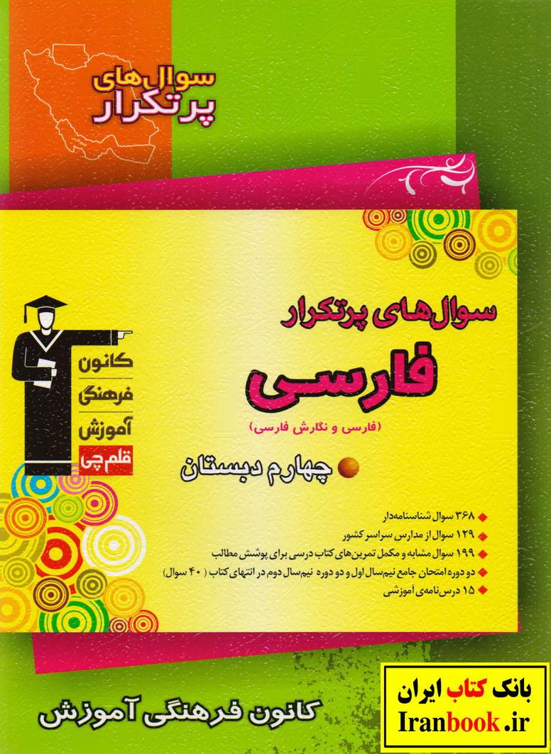 سوال های پرتکرار فارسی چهارم ابتدایی انتشارات قلم چی