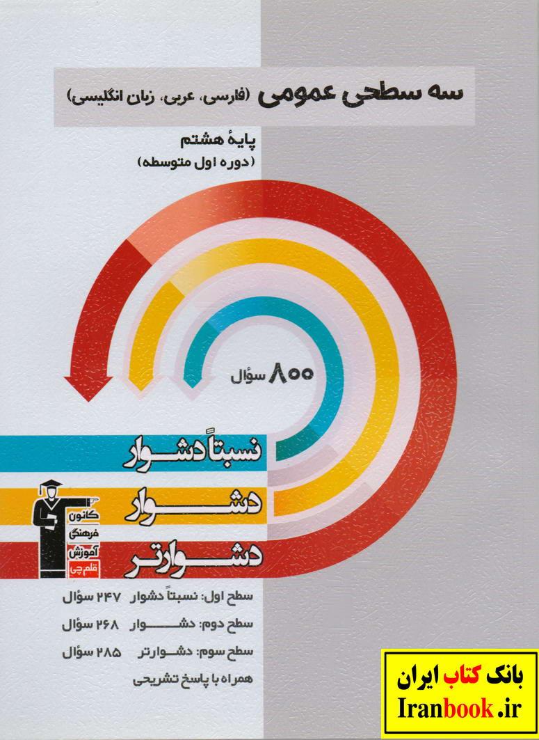 سه سطحی عمومی (فارسی و عربی و انگلیسی) هشتم انتشارات قلم چی