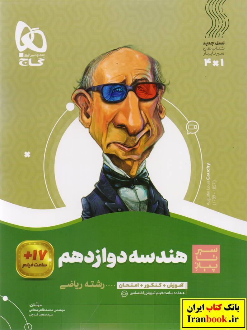 سیر تا پیاز هندسه دوازدهم رشته ریاضی انتشارات گاج