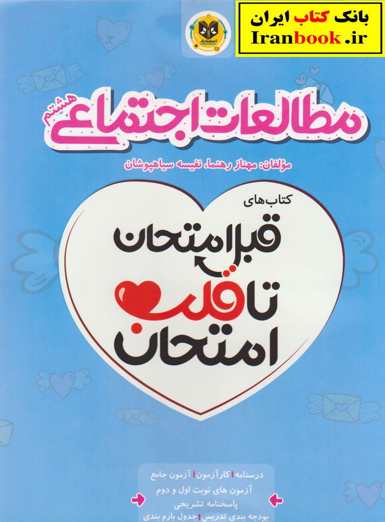 قلب امتحان اجتماعی هشتم انتشارات اسفندیار
