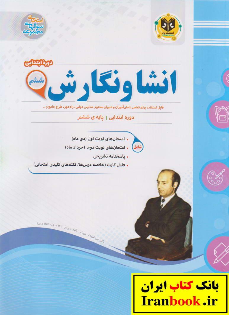 انشاء و نگارش ششم ابتدایی انتشارات اسفندیار