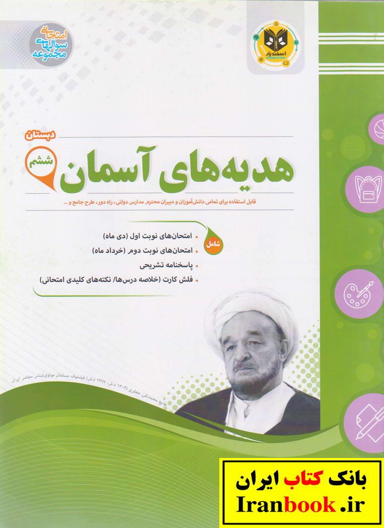جزوه هدیه های آسمان ششم ابتدایی انتشارات اسفندیار