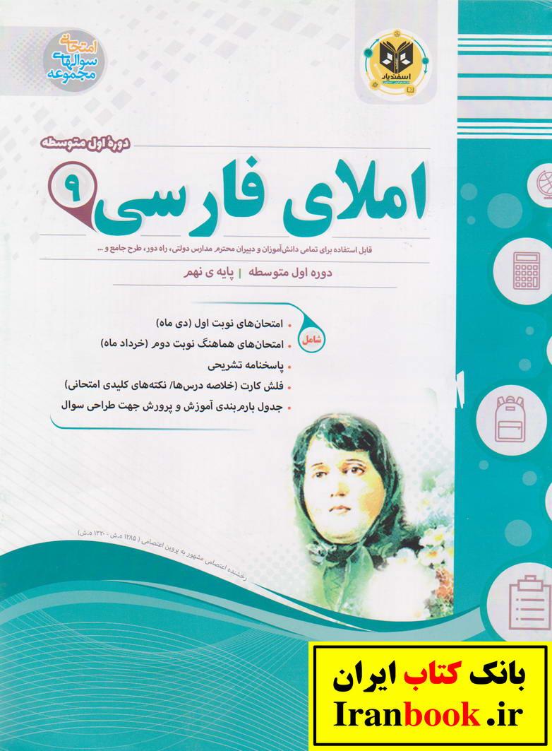جزوه املای فارسی نهم انتشارات اسفندیار