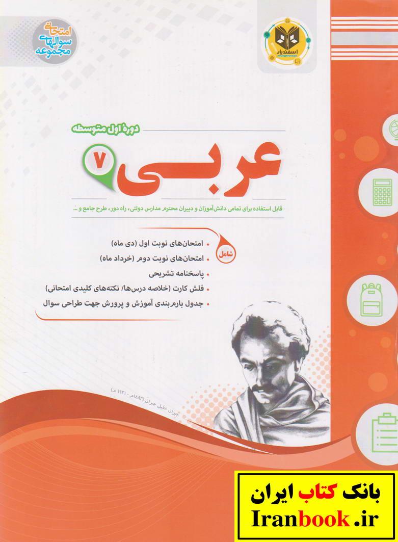 جزوه عربی هفتم انتشارات اسفندیار