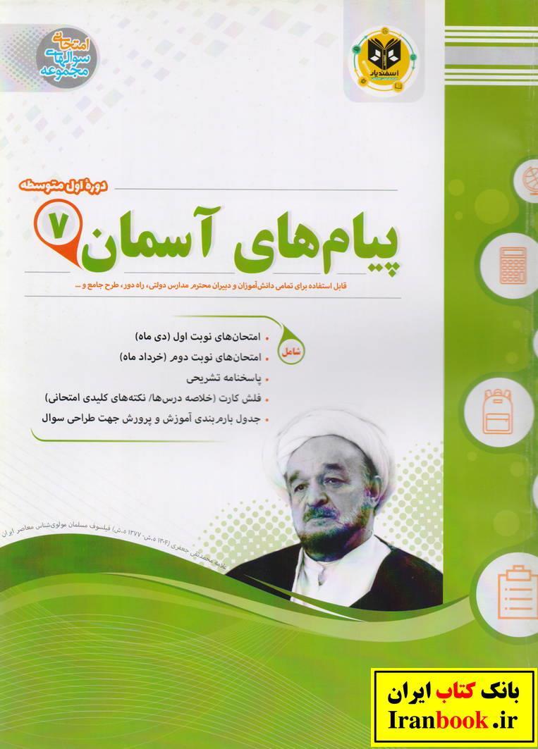 جزوه پیام های آسمان هفتم انتشارات اسفندیار