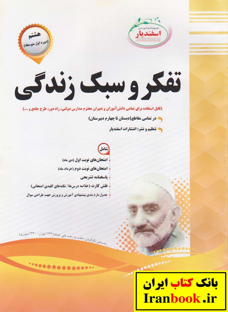 جزوه تفکر و سبک زندگی هشتم انتشارات اسفندیار