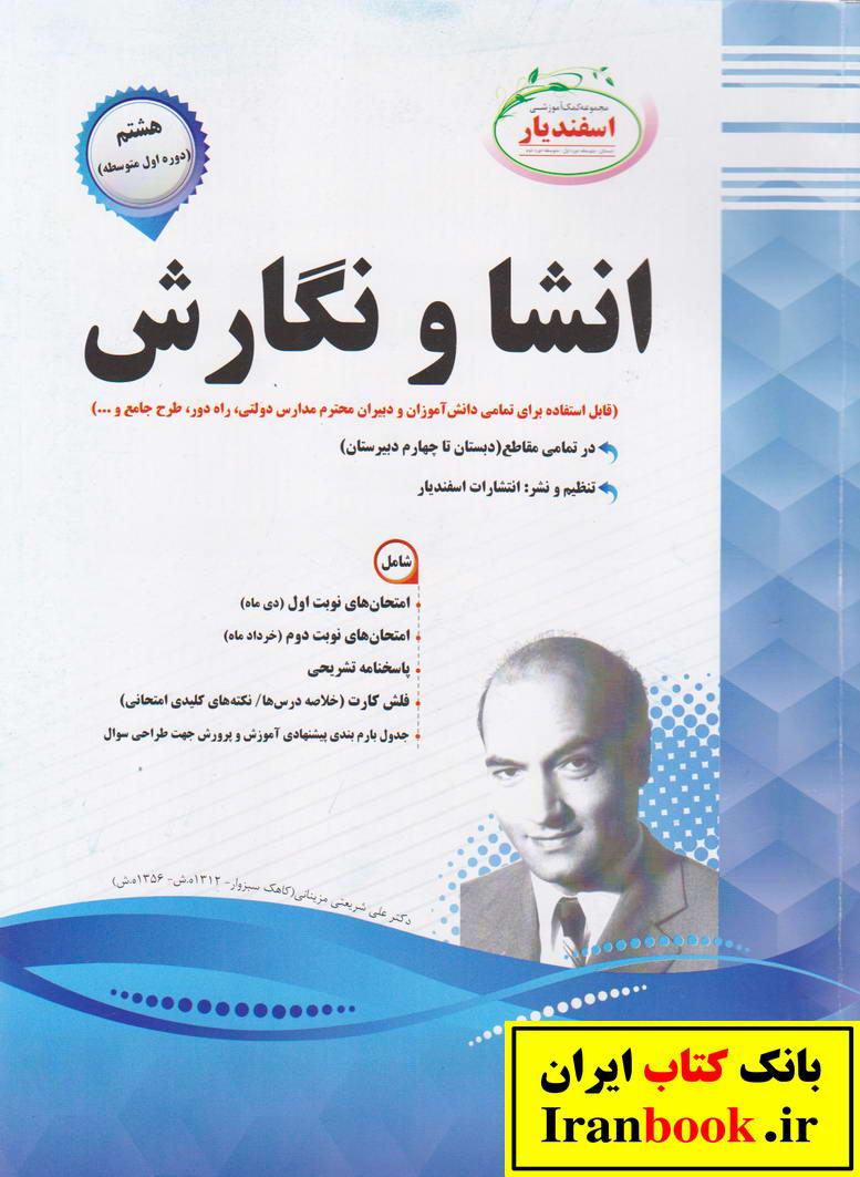 جزوه انشاء و نگارش هشتم انتشارات اسفندیار