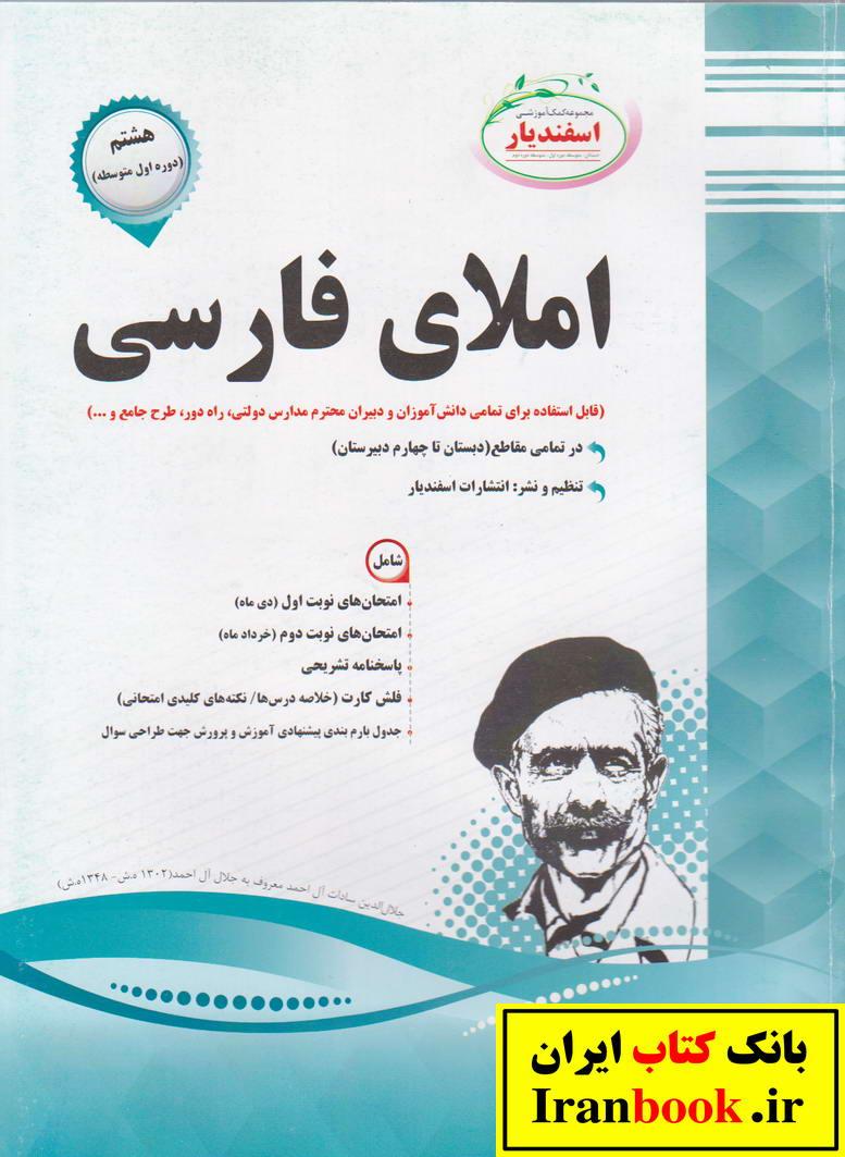 جزوه املای فارسی هشتم انتشارات اسفندیار