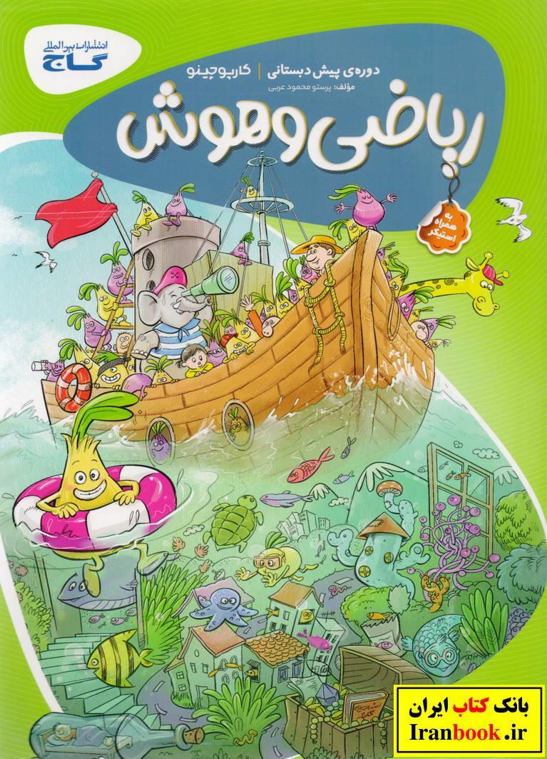 کتاب کار ریاضی وهوش پیش دبستان انتشارات گاچ