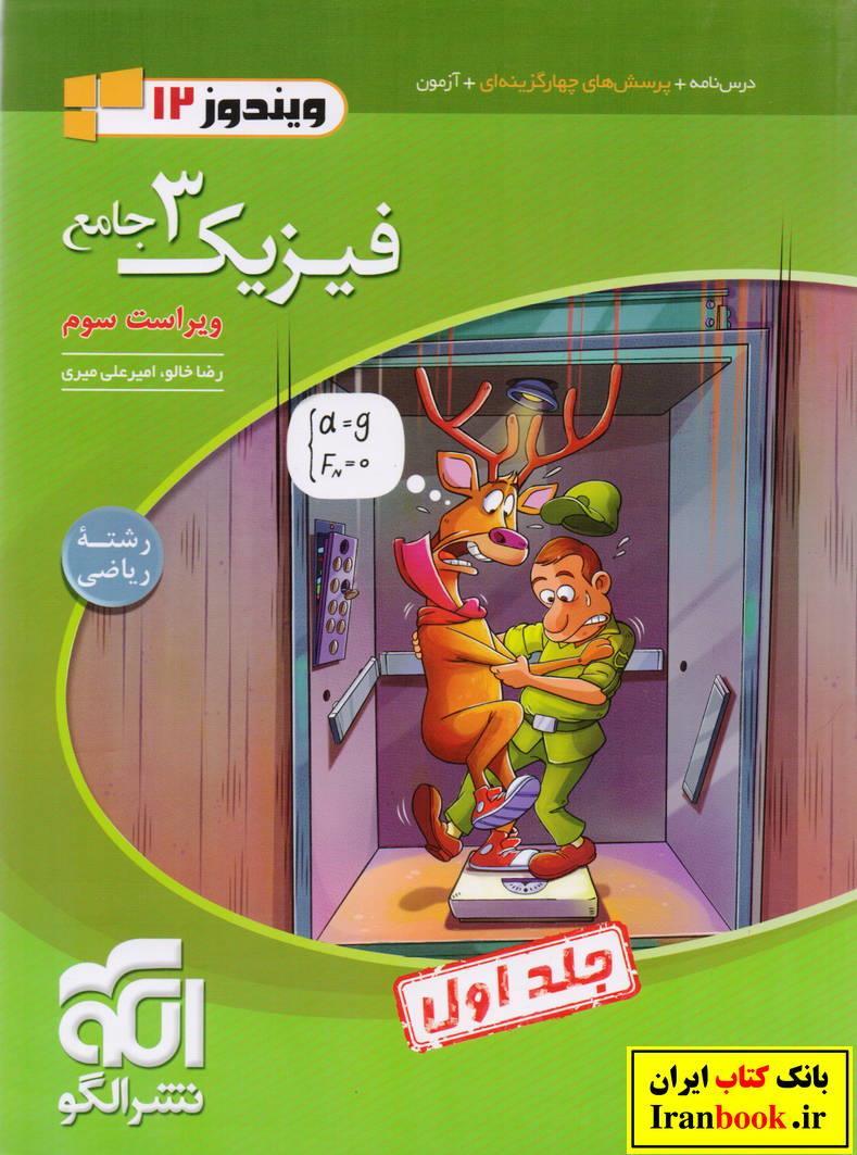 تست فیزیک دوازدهم جلد اول رشته ریاضی انتشارات الگو