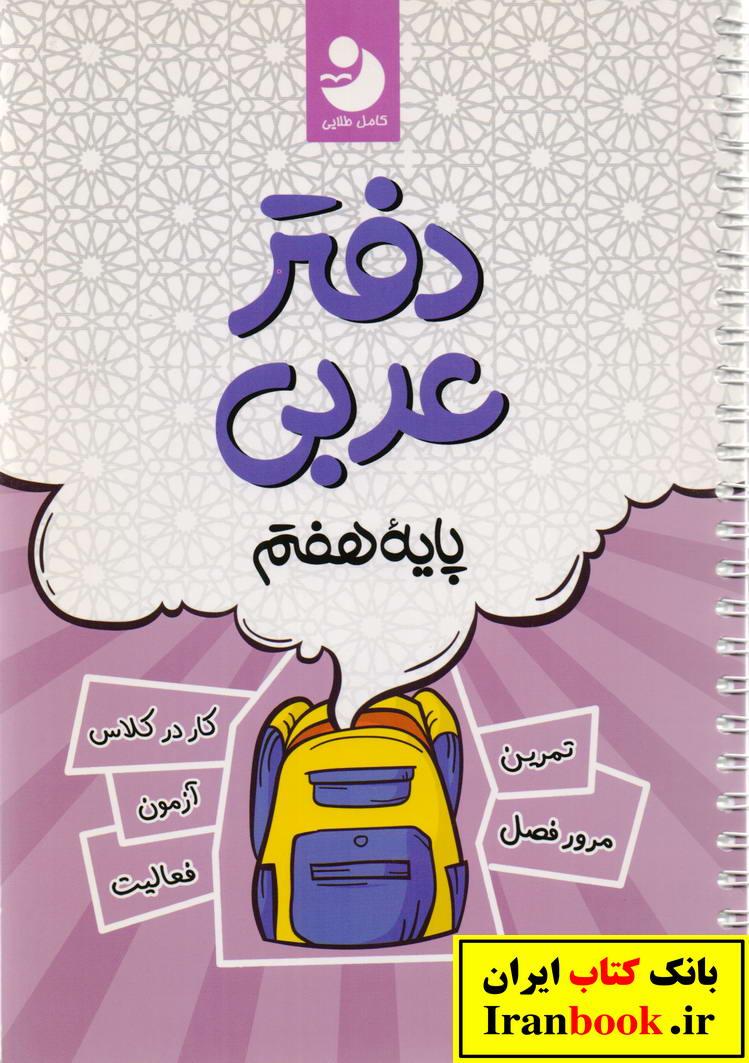 دفتر عربی هفتم انتشارات کامل طلایی