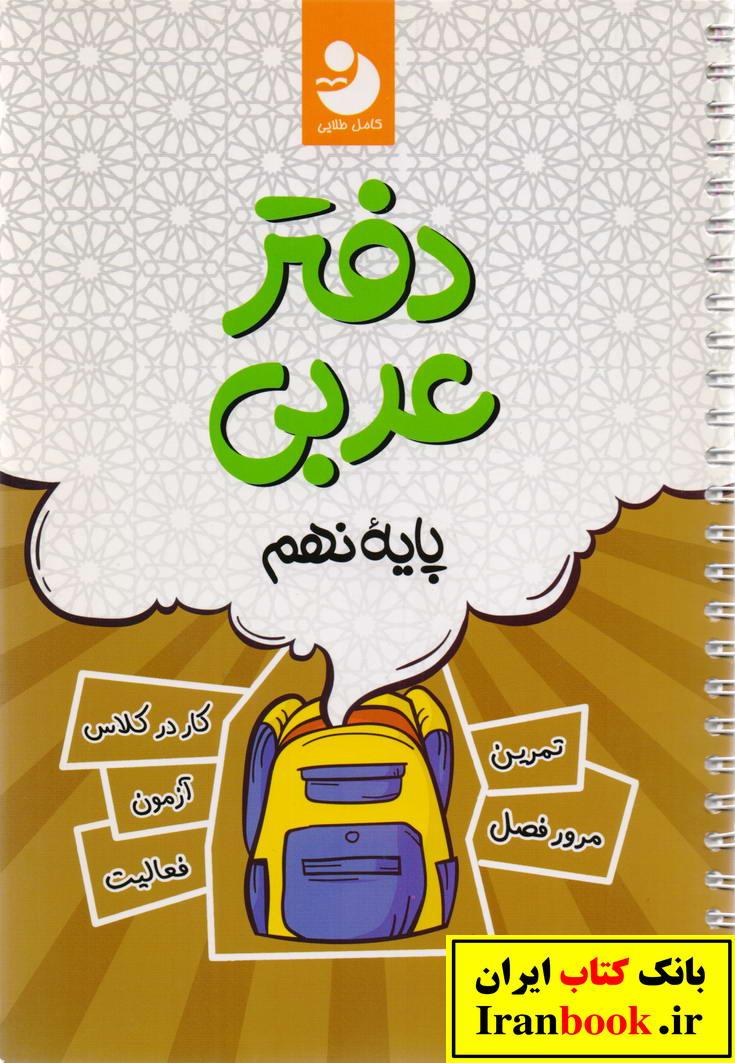 دفتر عربی نهم انتشارات کامل طلایی