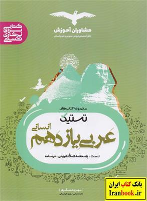 عربی یازدهم رشته انسانی انتشارات مشاوران
