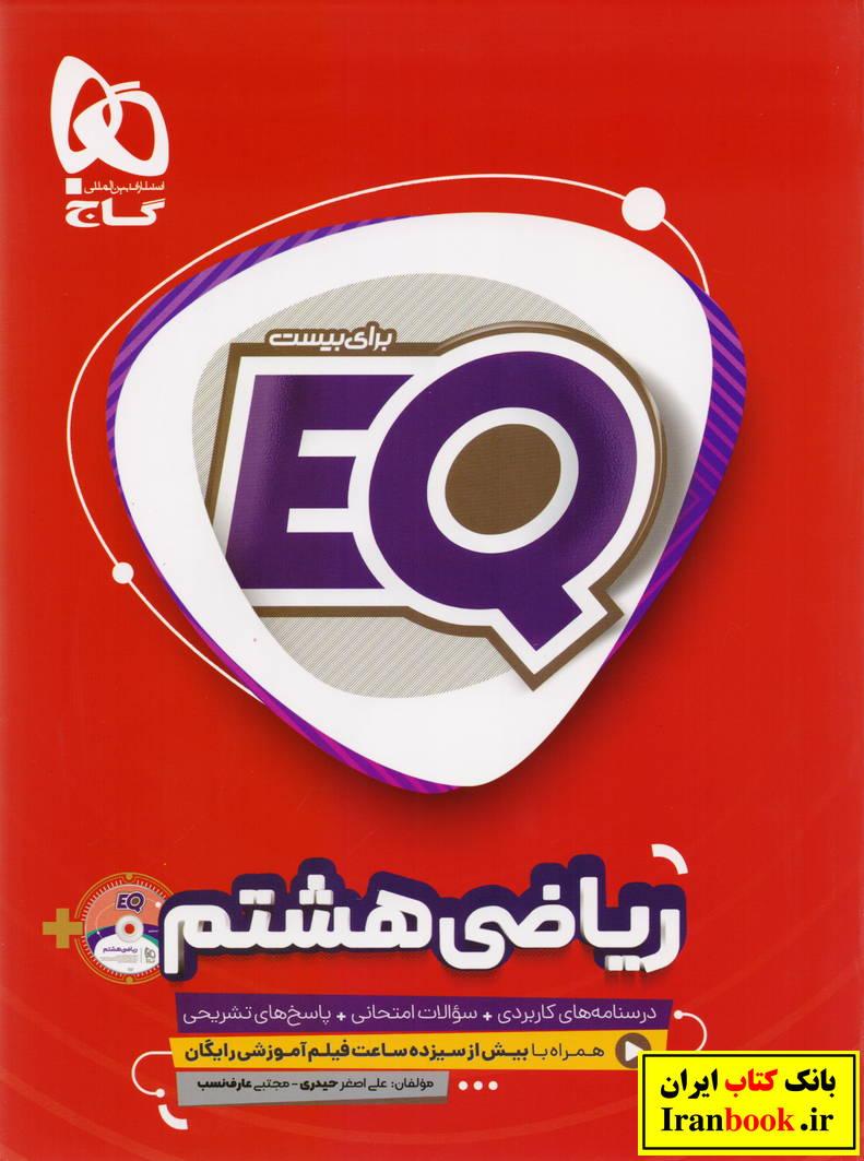 40 قدم ریاضی هفتم انتشارات کلاغ سپید