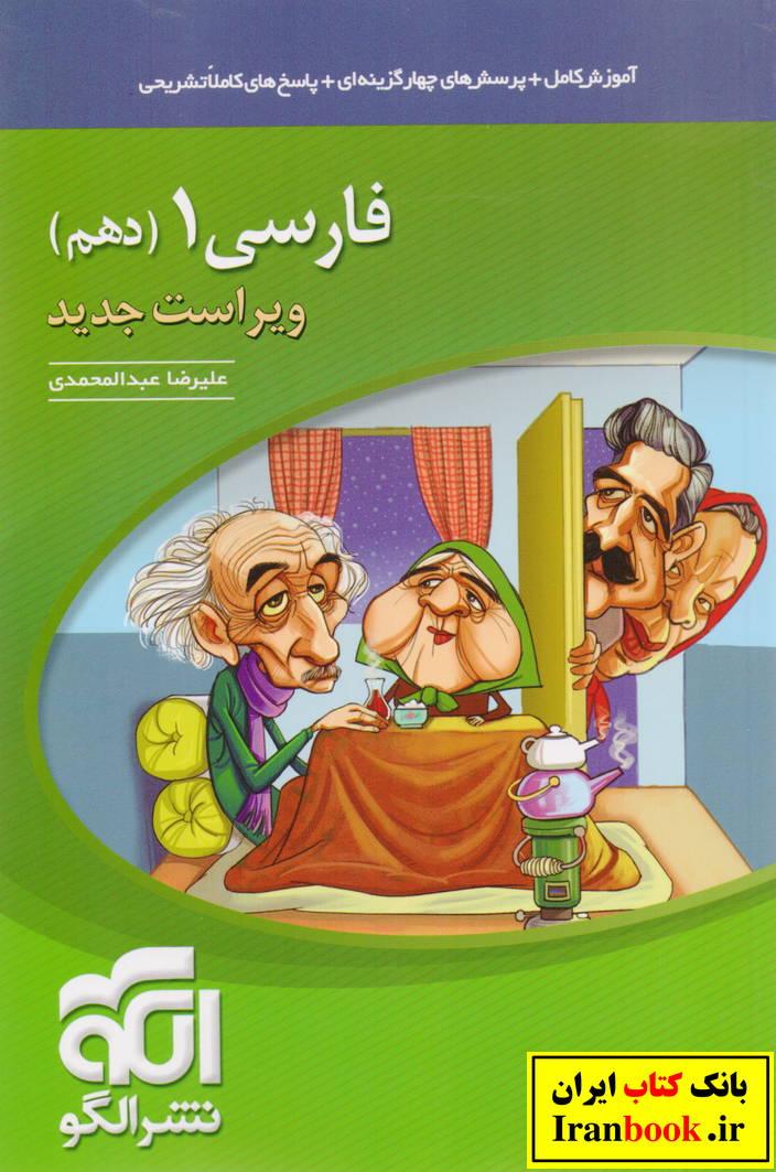 تست فارسی دهم رشته تجربی انتشارات الگو