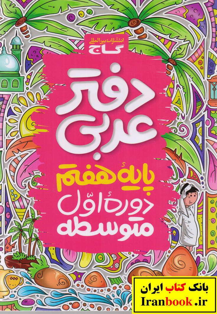 دفتر عربی هفتم انتشارات گاج