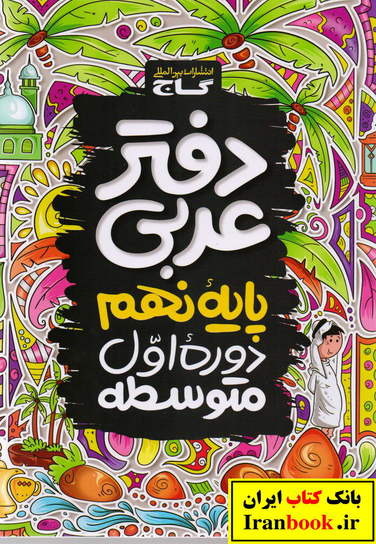 دفتر عربی نهم انتشارات گاج