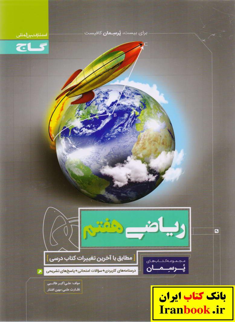 پرسمان ریاضی هفتم انتشارات گاج