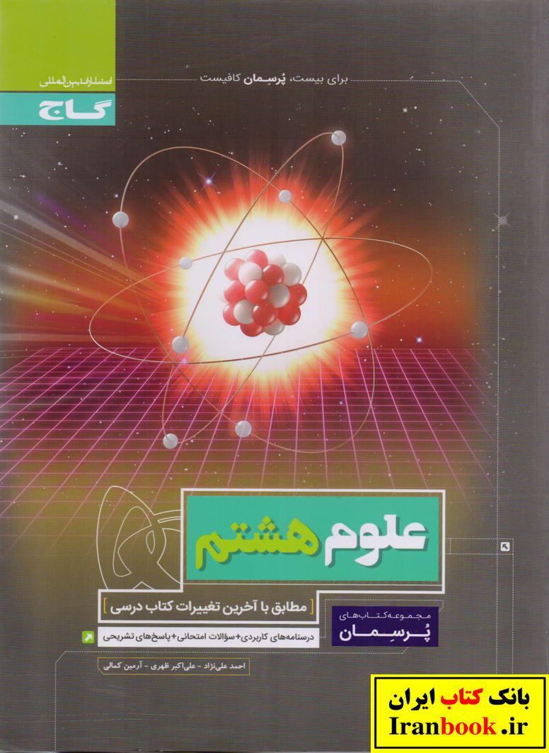 پرسمان علوم هشتم انتشارات گاج