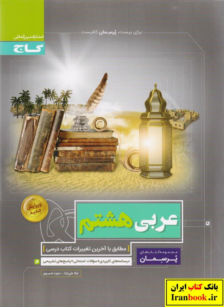 پرسمان عربی هشتم انتشارات گاج