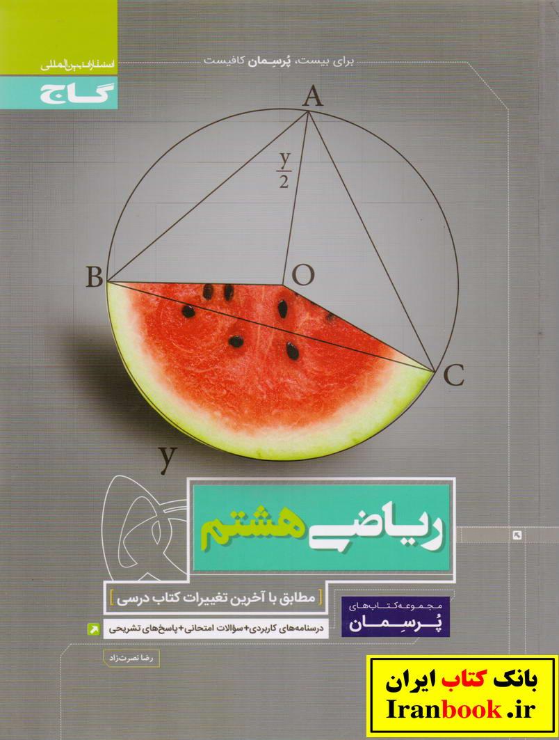 پرسمان ریاضی هشتم انتشارات گاج