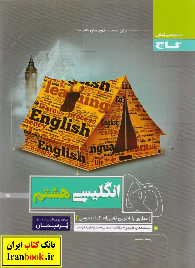 پرسمان انگلیسی هشتم انتشارات گاج
