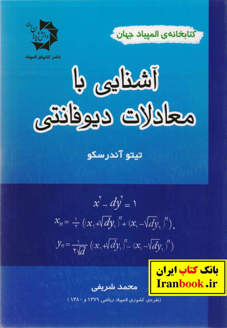 آشنایی با معادلات دیوفانتی انتشارات دانش پژوهان جوان