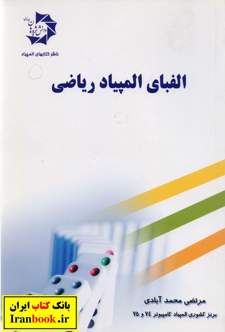 الفبای المپیاد ریاضی انتشارات دانش پژوهان جوان