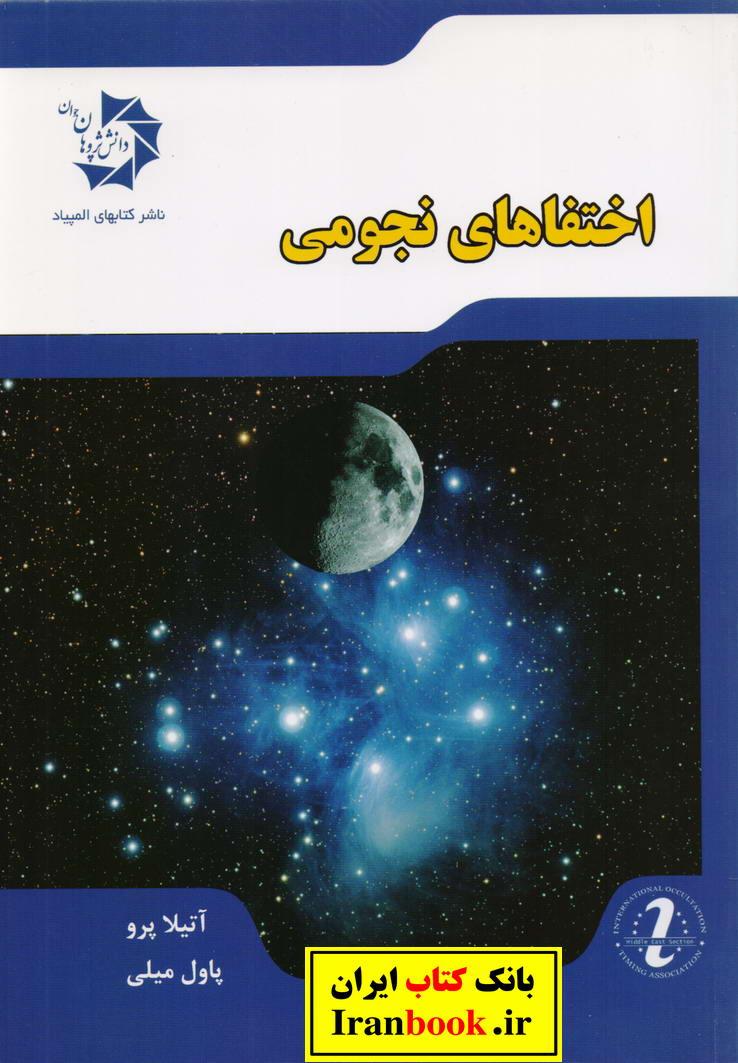 اختفاهای نجومی انتشارات دانش پژوهان جوان