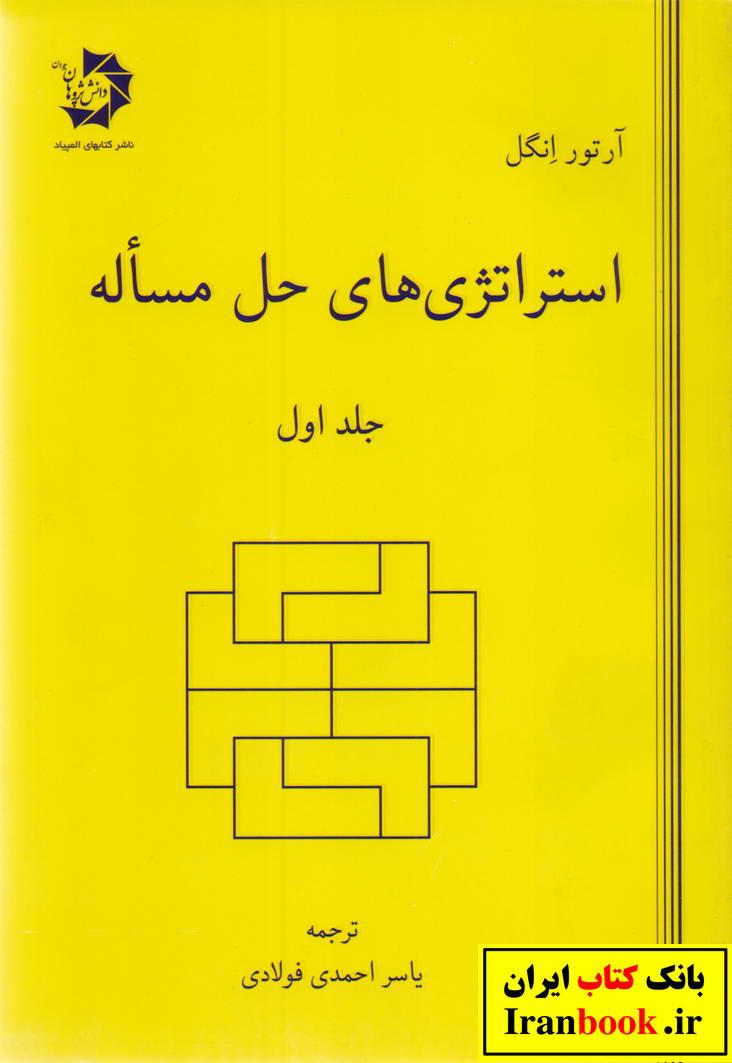 استراتژی های حل مسئله جلد اول انتشارات دانش پژوهان جوان