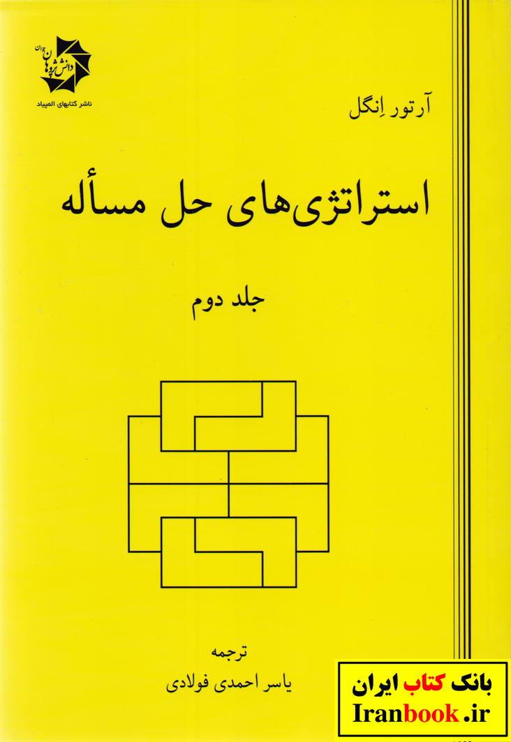 استراتژی های حل مسئله جلد دوم انتشارات دانش پژوهان جوان