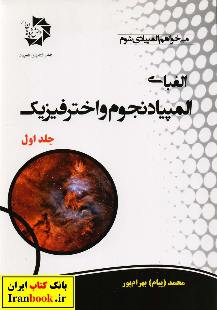 الفبای المپیاد نجوم و اختر فیزیک جلد اول انتشارات دانش پژوهان جوان