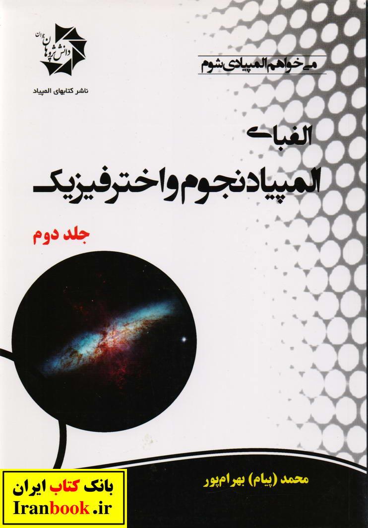 الفبای المپیاد نجوم و اختر فیزیک جلد دوم انتشارات دانش پژوهان جوان