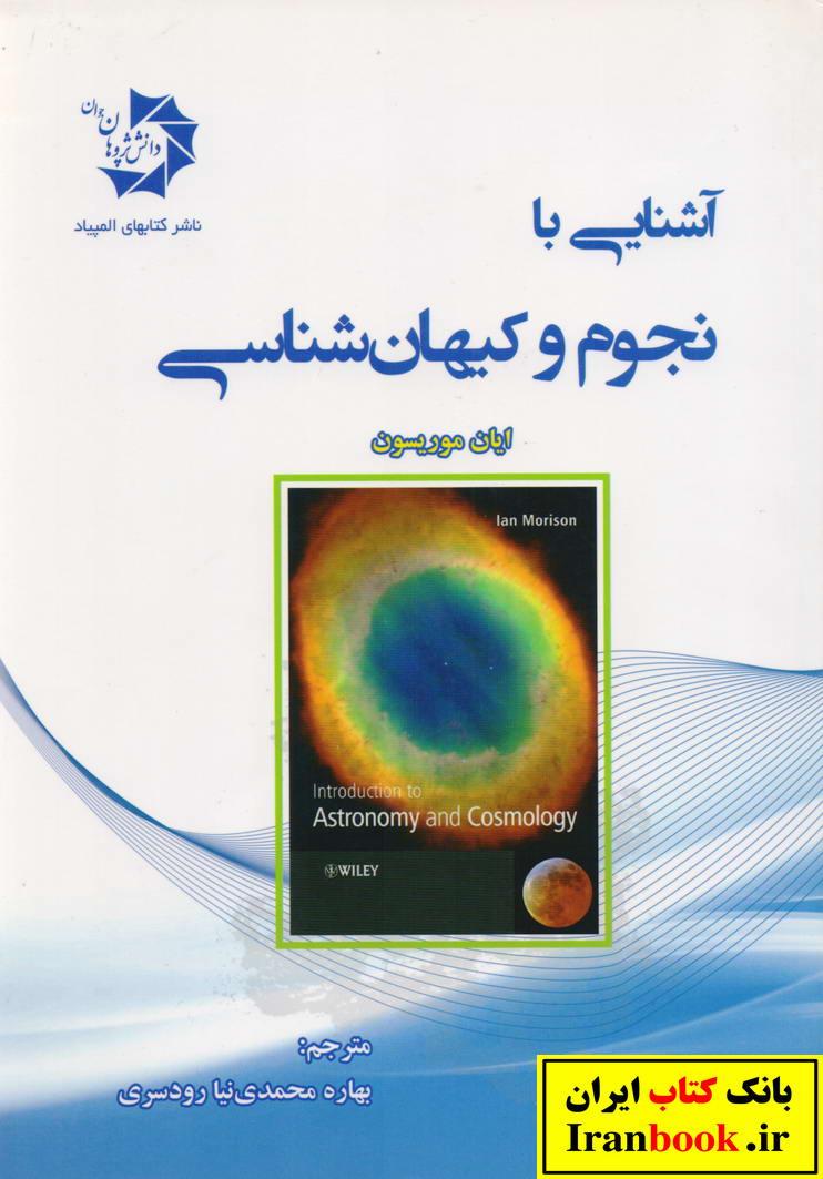 آشنایی با نجوم و کیهان شناسی انتشارات دانش پژوهان جوان