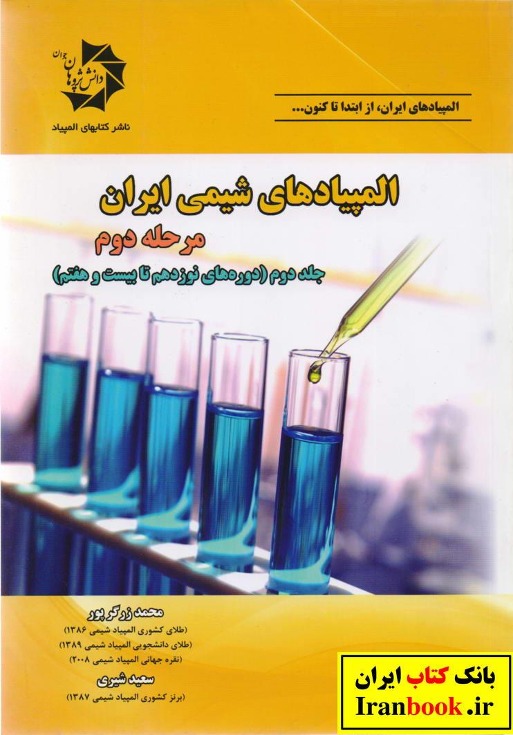 المپیاد های شیمی ایران مرحله دوم جلد دوم (دوره های نوزدهم تا بیست و هفتم )انتشارات دانش پژوهان جوان
