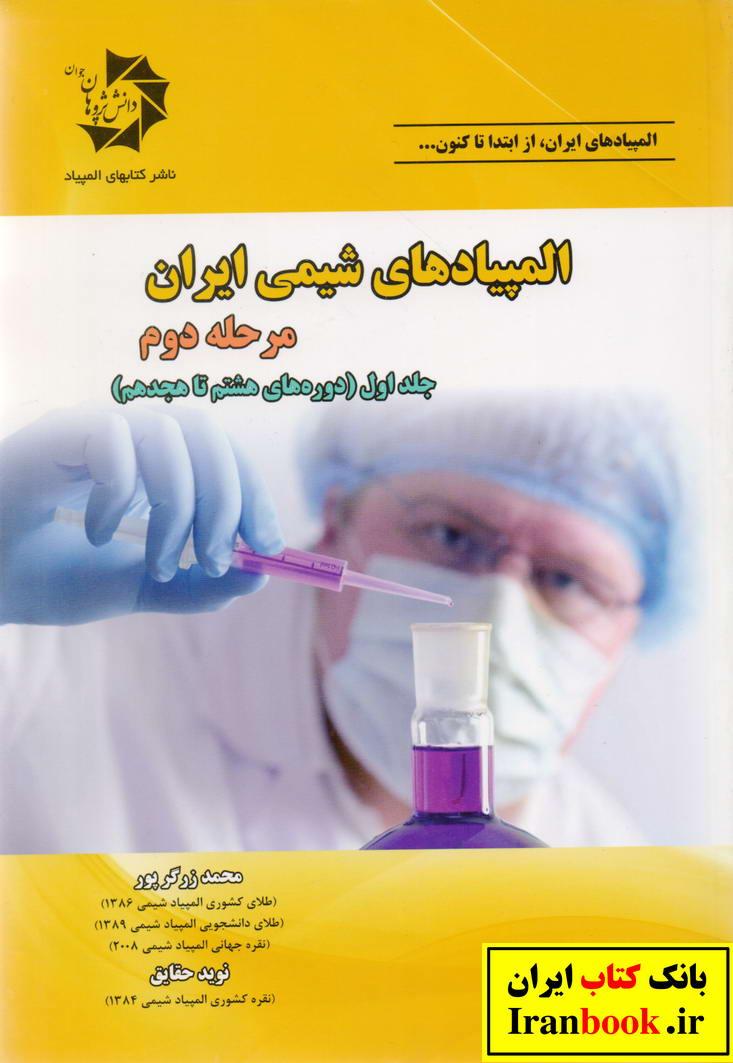 المپیاد های شیمی ایران مرحله دوم جلد اول (دوره های هشتم تا هجدهم) انتشارات دانش پژوهان جوان