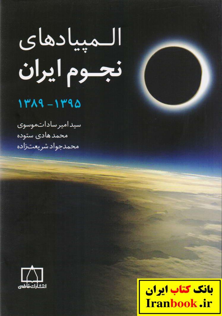المپیاد های نجوم ایران (1389_1395) انتشارات فاطمی
