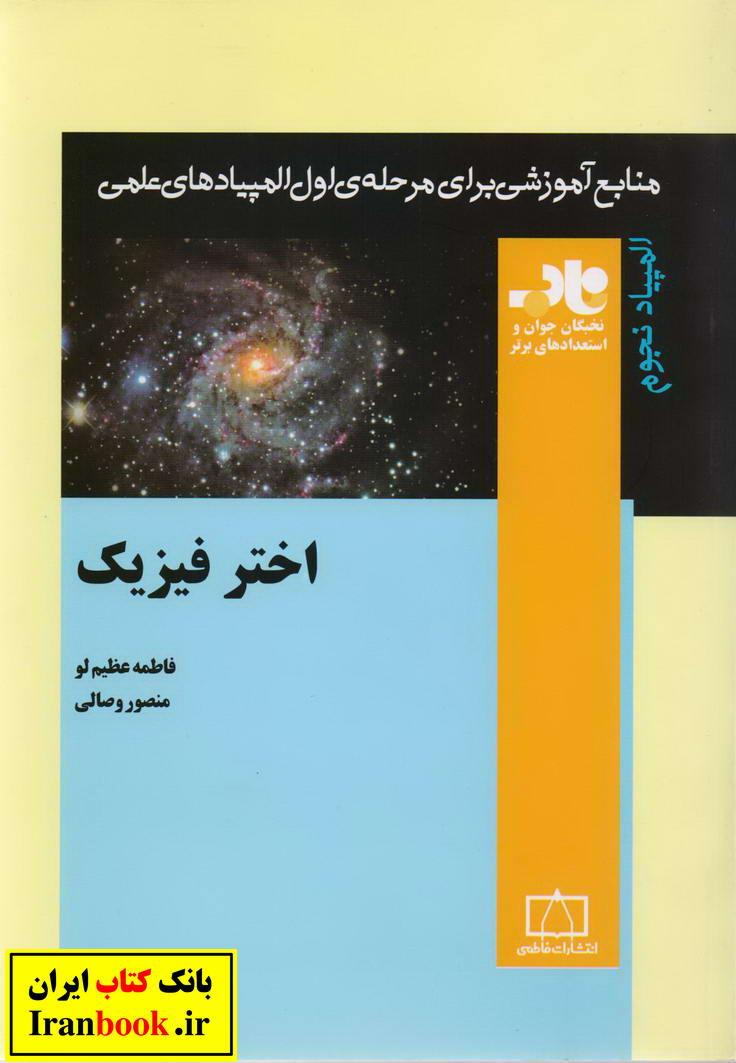 المپیاد نجوم اختر فیزیک انتشارات فاطمی