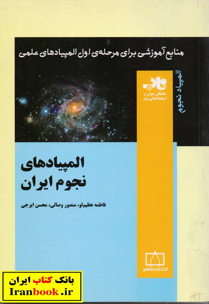 المپیاد نجوم ایران انتشارات فاطمی