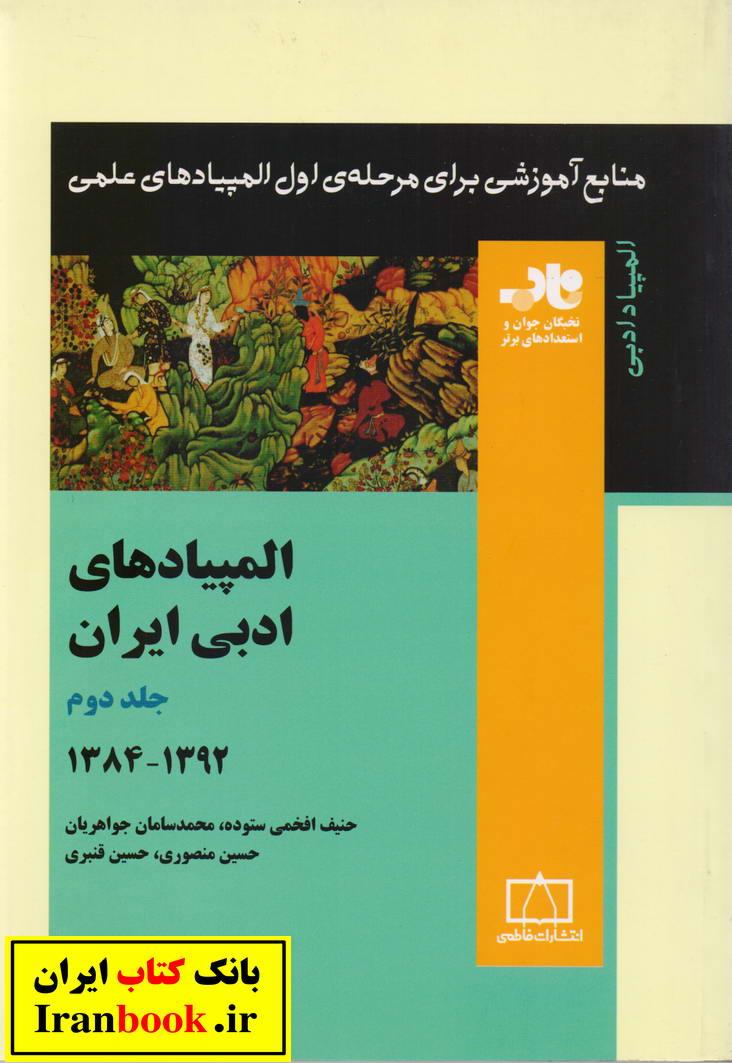المپیاد ادبی المپیاد های ادبی جلد دوم (1384_1392)ایران انتشارات فاطمی