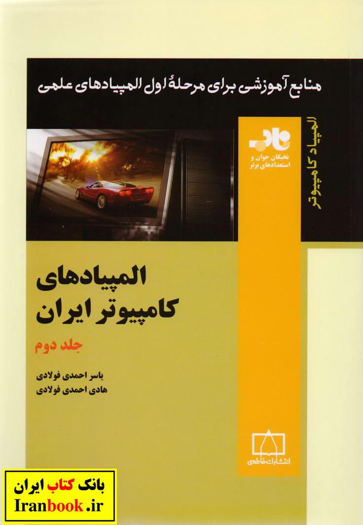 المپیاد کامپیوتر المپیادهای کامیوتر ایران جلد دوم انتشارات فاطمی