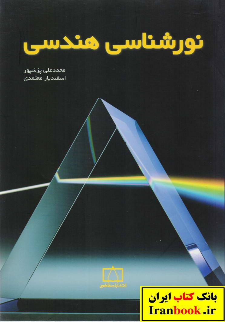 نور شناسی هندسی انتشارات فاطمی
