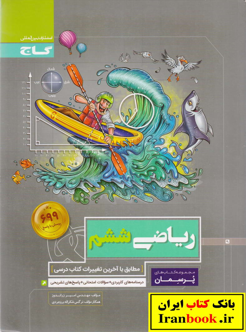 پرسمان ریاضی ششم ابتدایی انتشارات گاج