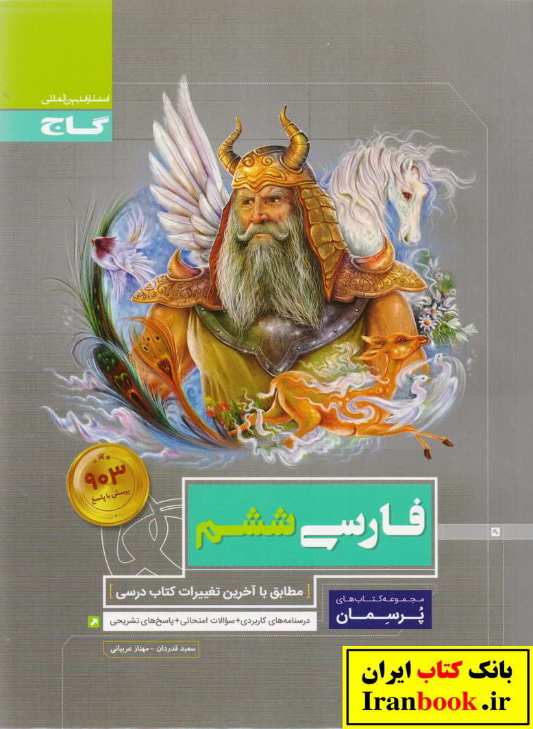 پرسمان فارسی ششم ابتدایی انتشارات گاج